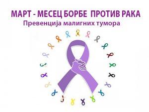 Mart-mesec-borbe-protiv-raka